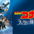 名探偵コナン 天空の難破船の動画を無料視聴できるサイト